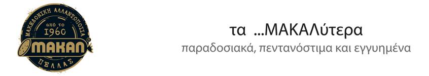 ΜΑΚΕΔΟΝΙΚΗ ΑΛΛΑΝΤΟΠΟΙΙΑ